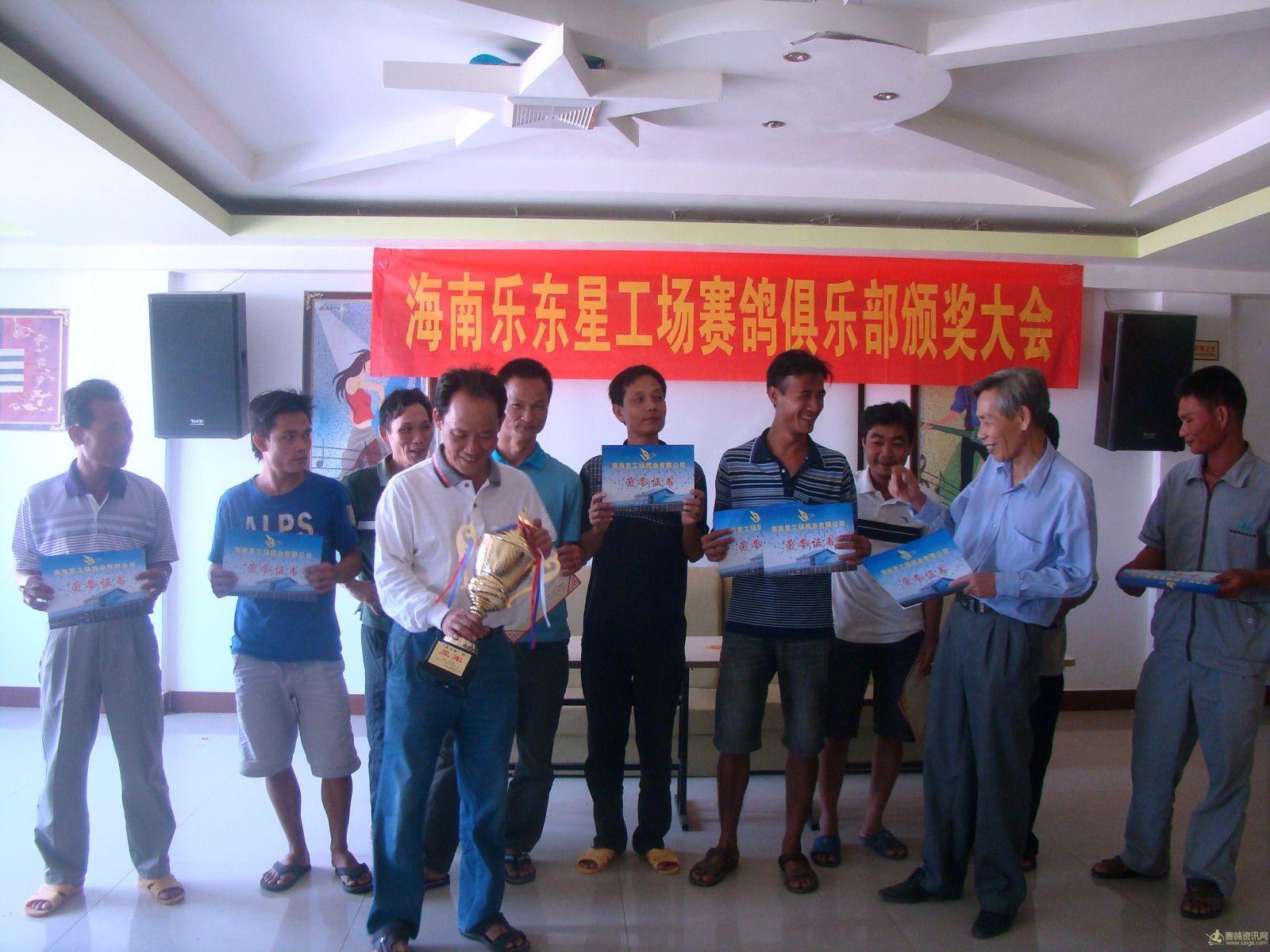 海南省乐东赛鸽俱乐部颁奖典礼