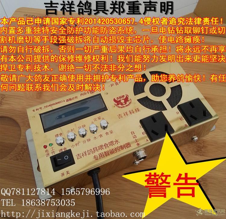 智能播放音乐喂食器控制器
