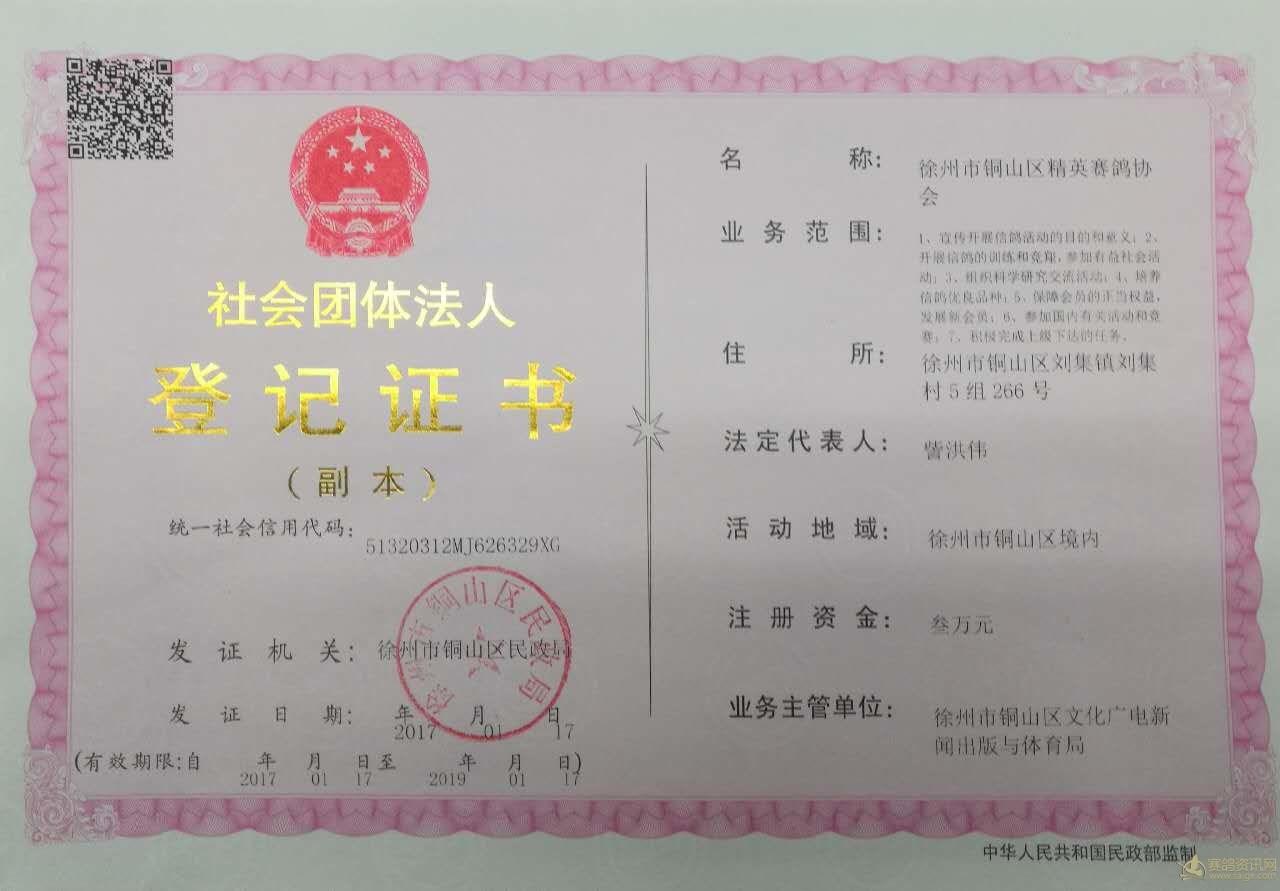社会团体法人登记证书_相册_徐州市铜山区精英赛鸽协会 - 赛鸽资讯网
