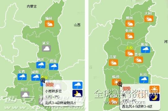 月12日陕西、山西两省天气概况-市鸽会第一场300公里沿途天气预报