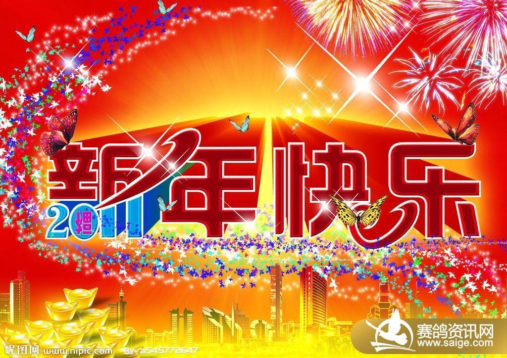 内蒙古通辽好友公棚祝您新年快乐,万事如意!