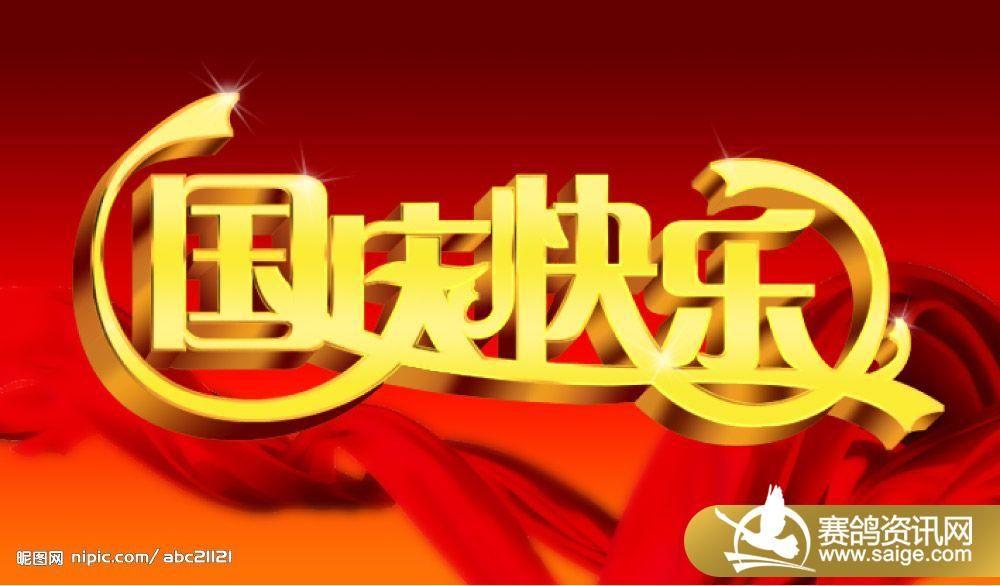 河南新乡天达赛鸽公棚祝国庆节快乐!