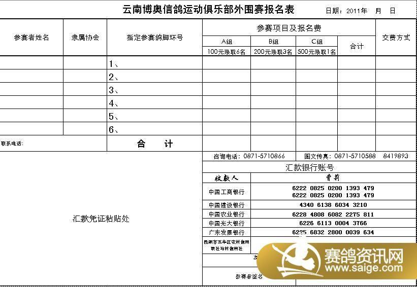 云南博奥外围赛报名表下载 样本