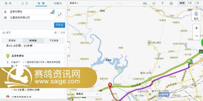 ( 1 ) 北京,天津,河北,山西等地的鸽友可以走 京哈高速,到秦皇岛东口