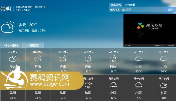 上海天预报�z*_上海天预报一周-