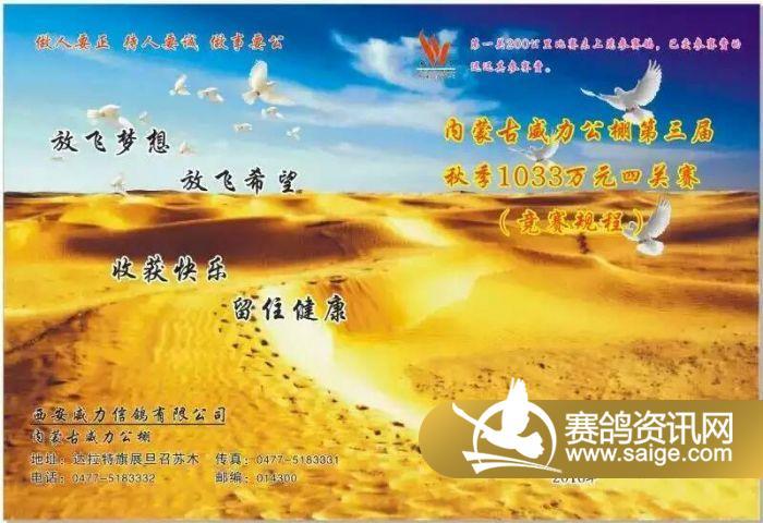 内蒙古威力团队感谢全国鸽友的大力支持