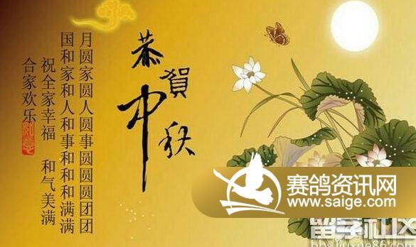 中秋节来历