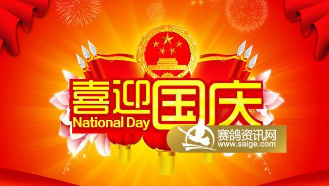 祝广大鸽友十月一日国庆节快乐