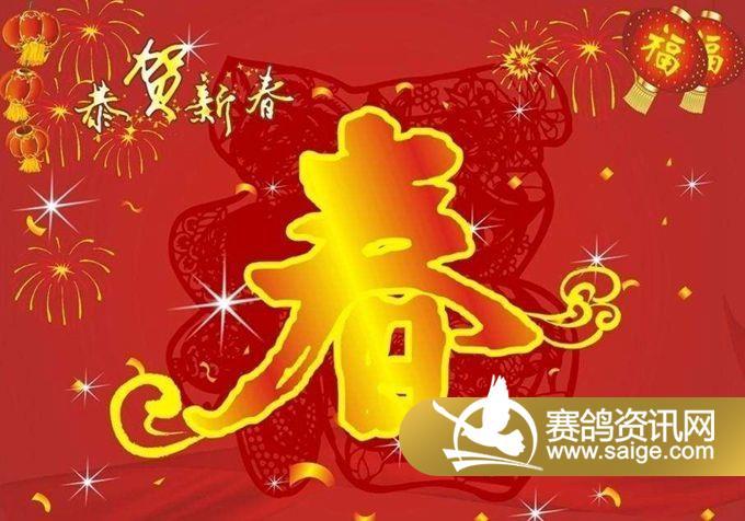 祝广大鸽友2018年春节快乐