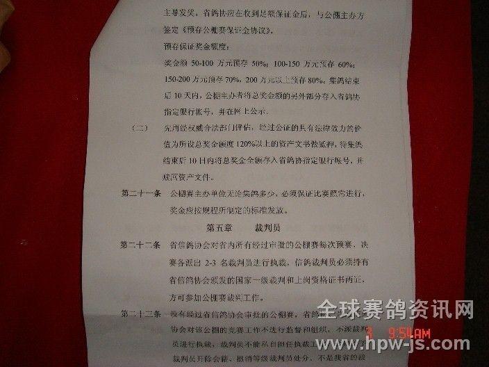 这是辽宁省信鸽公棚赛管理暂行规定   这是辽宁省信鸽公棚