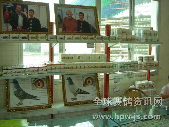 三鑫公棚赛鸽中心新设的信鸽用品专柜