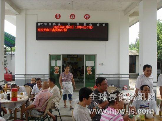 三鑫公棚赛鸽中心经扩建改造后新安装的显示大屏幕