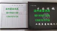 中国信鸽血统直系记录本