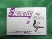 营养专家:电解质营养剂【赛前赛后专用营养补剂】