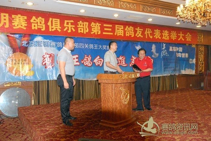 北京/北京正明赛鸽俱乐部总经理赵女士主持选举大会