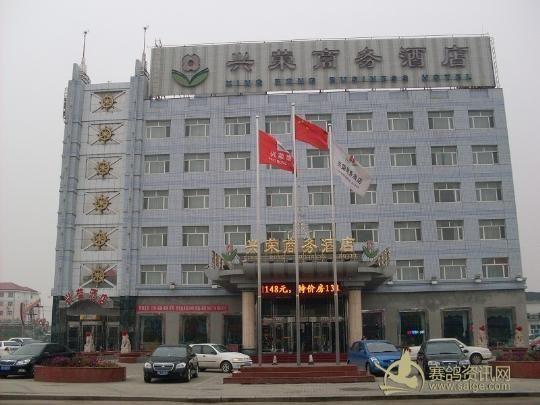 大庆兴荣大酒店