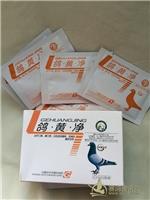圣德利鸽药:口黄净(冲剂),可以冲水的药片