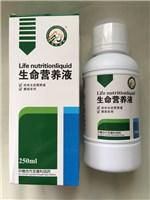 新一代进口鸽药:纳米生命营养液【公棚、地方幼鸽首选】