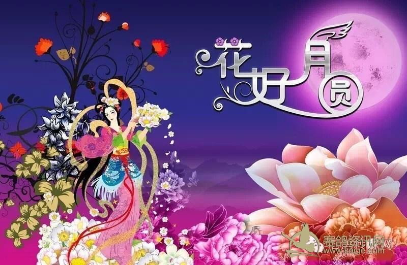 广大鸽友中秋佳节,天上月圆,人间团圆,家庭情圆,朋友事圆,心中梦圆