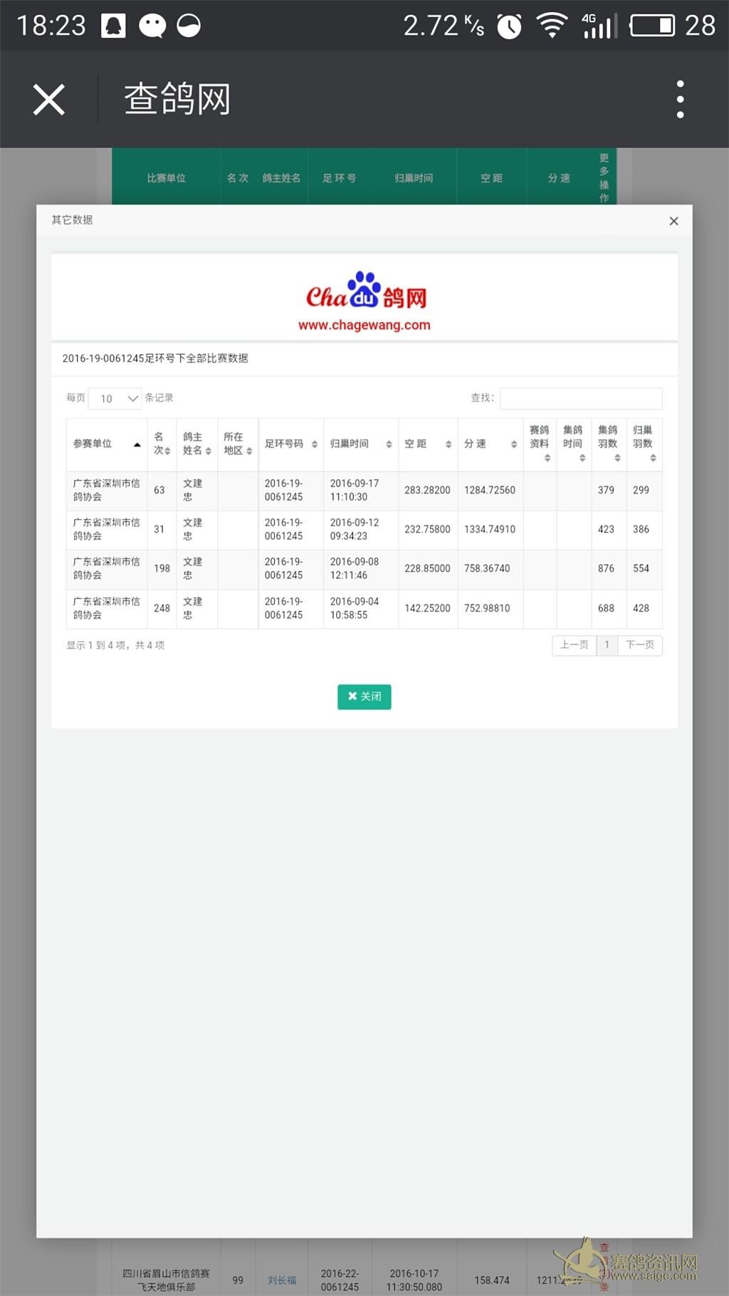 文建忠 深圳/标签:联系电话15813911126郑先生