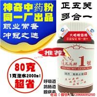 台湾正五关1号(粉50克)鸽药/呼吸道/肠道/腺病毒/赛鸽中药粉