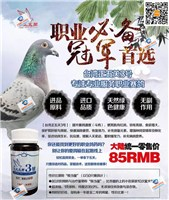 台湾鸽药正五关3号电解质鸽药80公克/台湾赛鸽中药粉/正五关三号