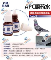 台湾鸽眼清APC鸽子药/单眼伤风鸽药