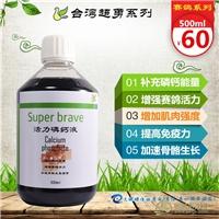 台湾超勇【活力磷钙液】补充磷钙 提高飞翔速度 赛鸽活力