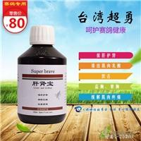 台湾超勇 肝肾宝 赛鸽 肝肾保护液 250ml 排酸排毒 肌肉疼痛 黑舌