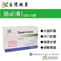 台湾超勇2号(肠必清)治疗大肠杆菌、沙门氏菌、水便
