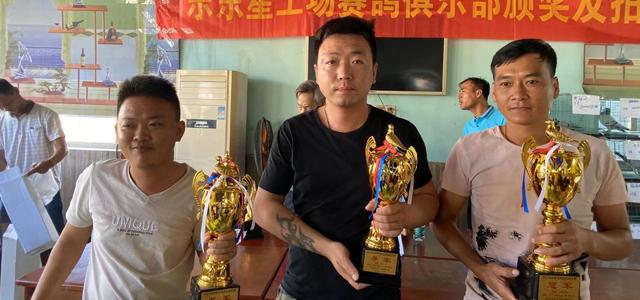 2019年乐东星工场赛鸽俱乐部秋季越海颁奖大会